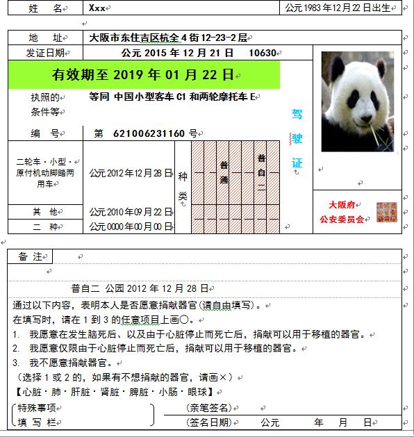 日本驾照翻译模板