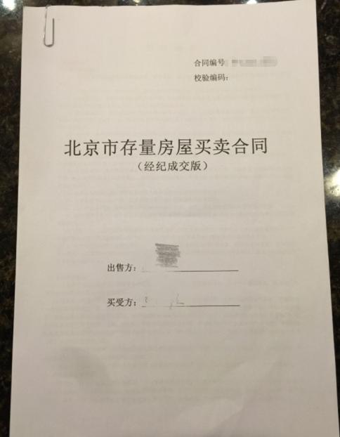 北京市存量房屋买卖合同(经纪成交版)英文版