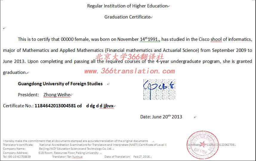北京英语翻译公司_本科毕业证书英文翻译模板 - 【366翻译社】
