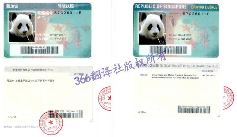 新加坡驾驶执照翻译样本