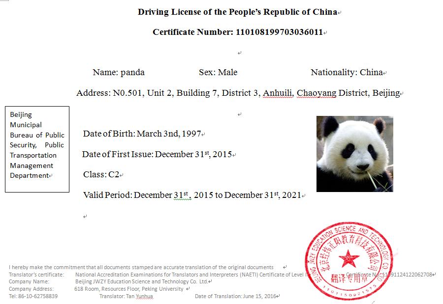 中国驾照翻译公证模板