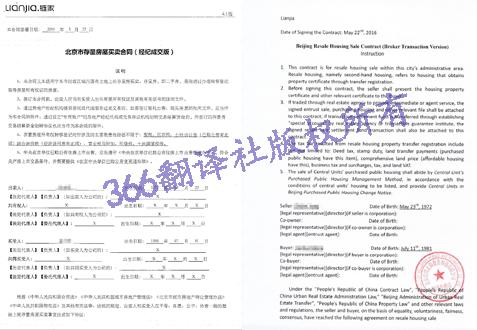 北京市存量房屋买卖合同翻译英文版