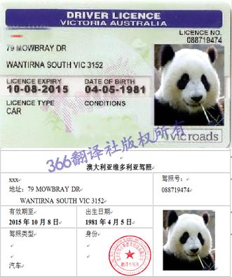 澳大利亚驾照翻译公证
