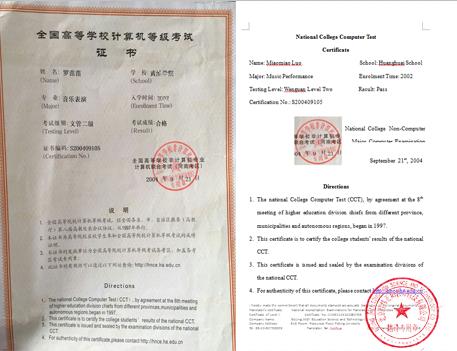 计算机登记证书翻译英文版