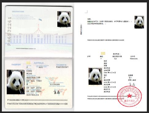 澳大利亚护照翻译