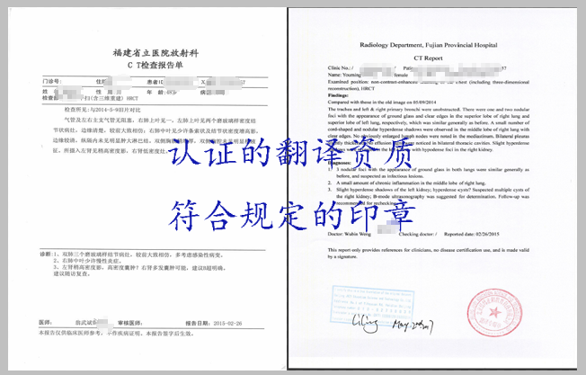 病历文件翻译资质要求