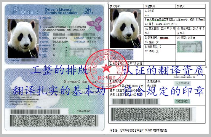 加拿大驾照翻译公证