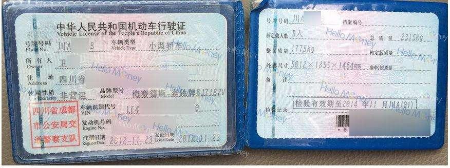 小汽车行驶证英文翻译模板