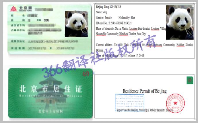 北京市居住证翻译