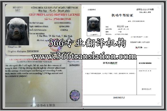 越南驾照翻译公证