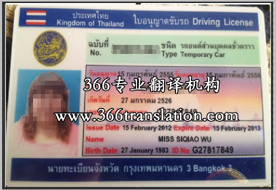 泰国驾照翻译公证