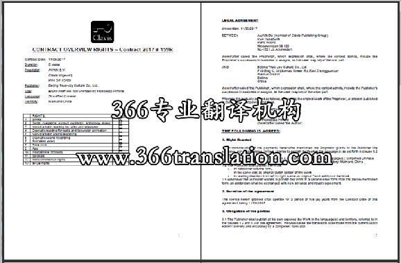 图书出版合同英文版翻译