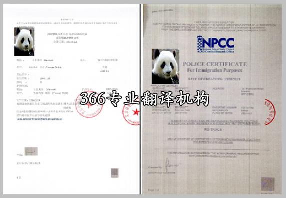 外国人无犯罪记录证明翻译认证