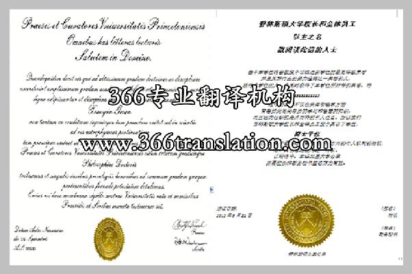 拉丁文毕业证翻译模板
