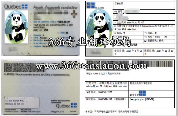 加拿大驾照翻译公证,加拿大驾照换中国驾照