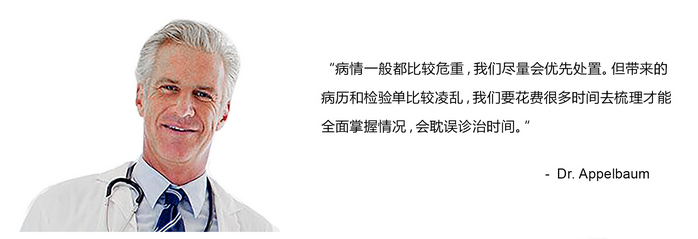 病历文件翻译