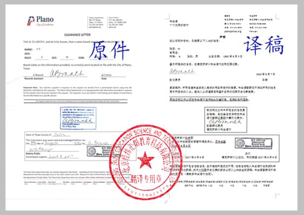 美国无违法犯罪记录证明翻译公证