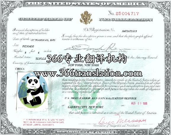 美国公民纸翻译认证,美国公民证翻译盖章