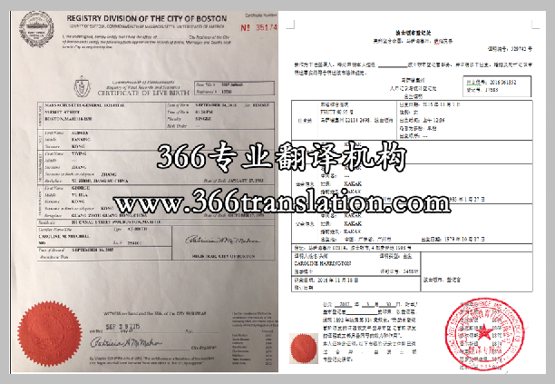 出生证明翻译,派出所认可的翻译公司资质