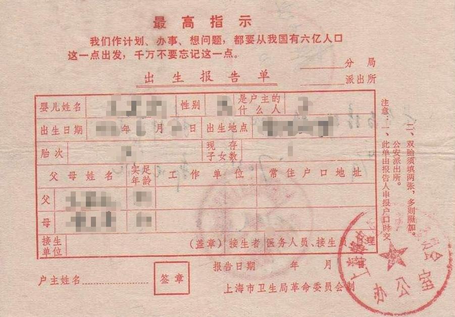 上海市出生证明翻译模板