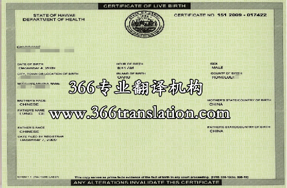 美国夏威夷州出生证明翻译盖章