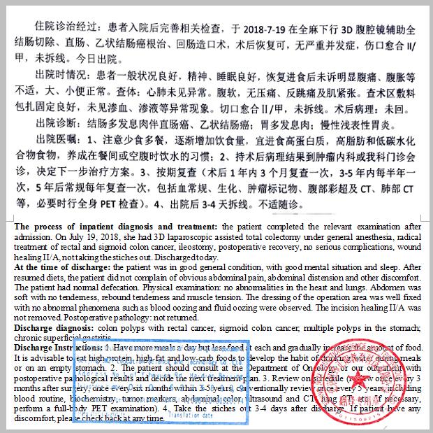 中英文对照版病历翻译案例
