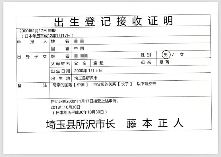 日本出生接收证明