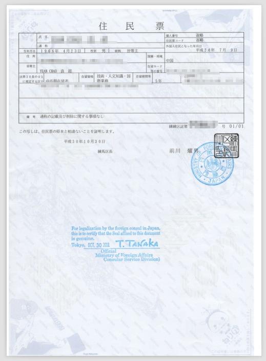 日本居住证,日本住民票