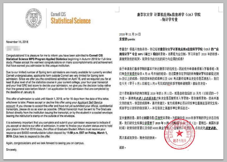 国外大学录取通知书中英文对照翻译版