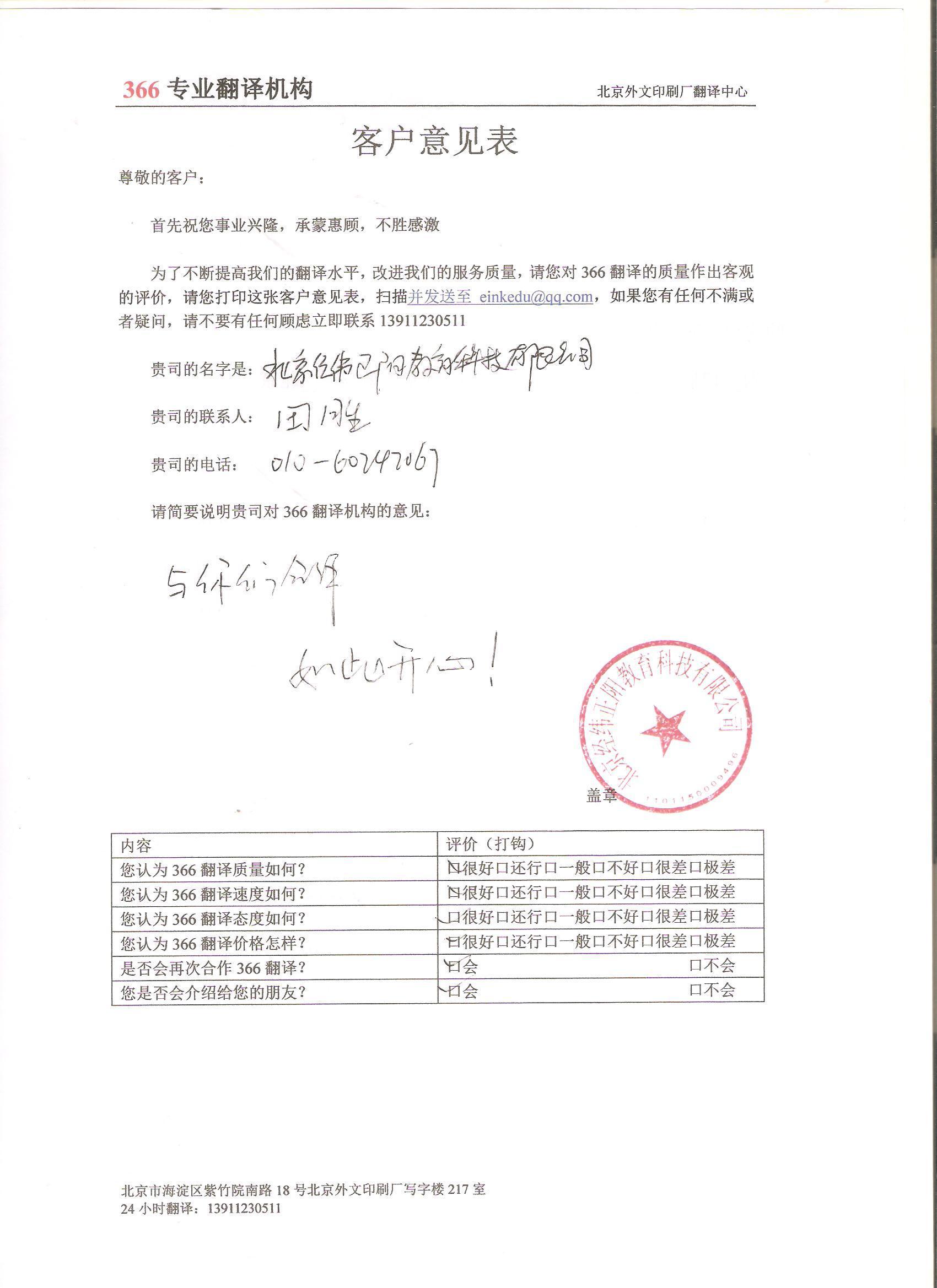 翻译公司客户评价