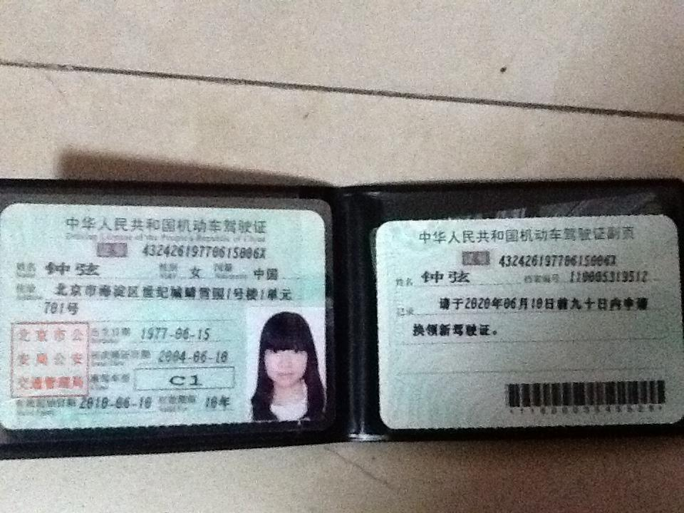 C1 Driving License >> 驾照翻译样本中英模板Driving License of the People's Republic ofChina - 【366翻译社】