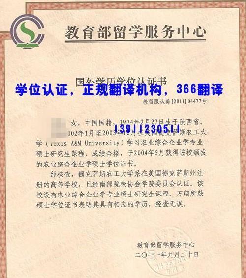 国外学历认证书正本