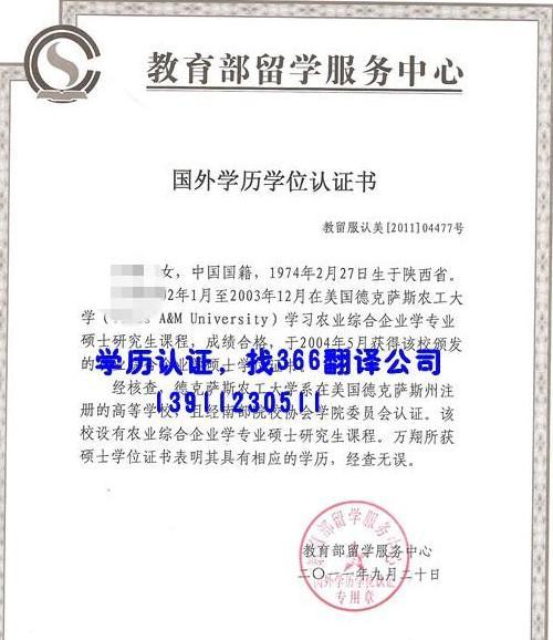 国外学历认证书副本