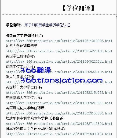 学位证书翻译样本