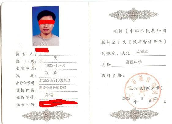 教师资格证书翻译