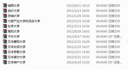 日本留学生学历认证翻译