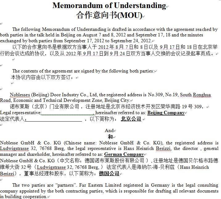 合作意向书双语版