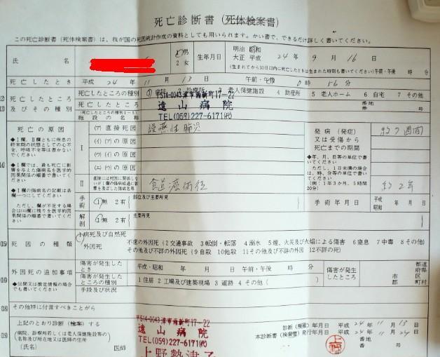 日本死亡证明翻译