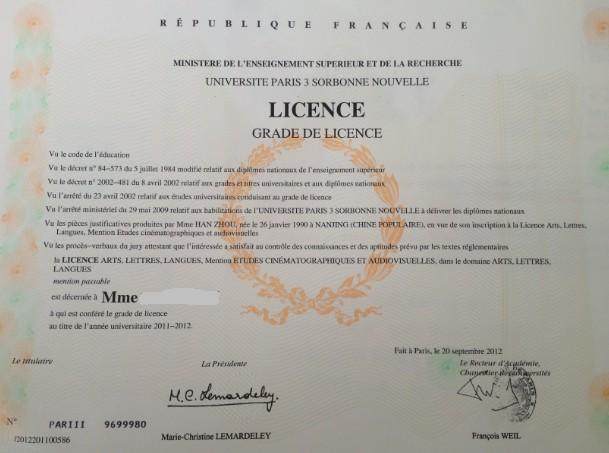 学位成绩单翻译模板   法国高等教育和研究部 巴黎第三大学(新索邦
