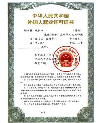 外国人就业许可证书