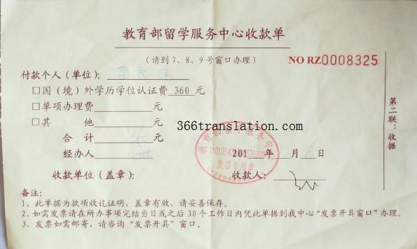 教育部留学服务中心学历认证收款单