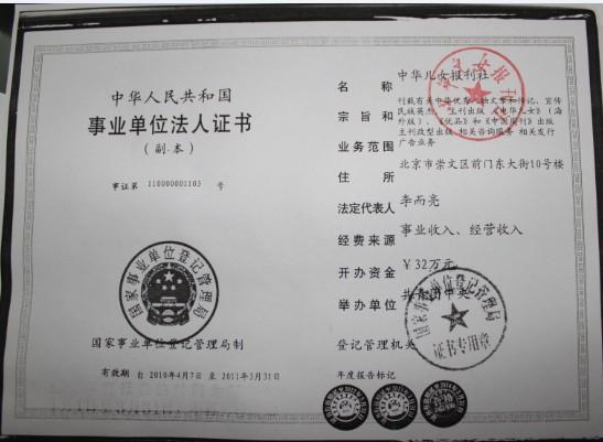 事业单位法人证书翻译