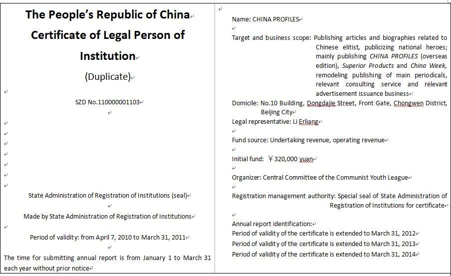 事业单位法人证书翻译模板