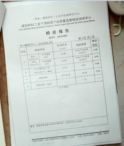 产品检测报告英文版