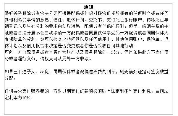 美国离婚协议书翻译样本图片