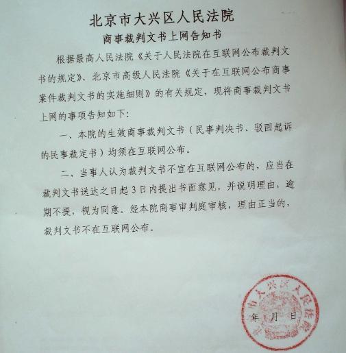 法院告知书翻译