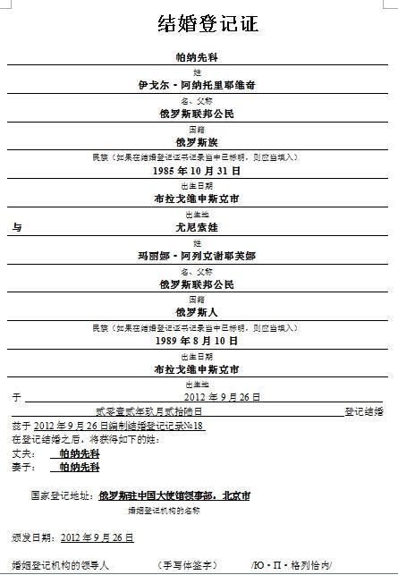 俄罗斯公民结婚证中文翻译