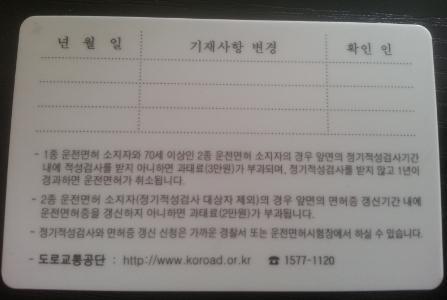 韩国驾照背面