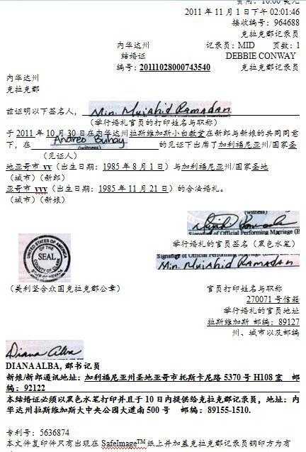 美国结婚证中文翻译版本