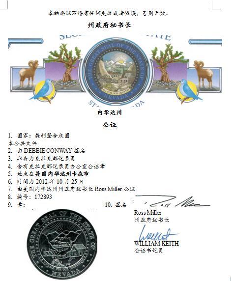 美国公证文件中文版
